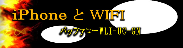 iphone と Wi-Fi